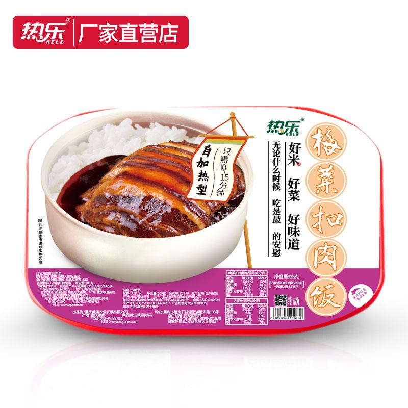新款红梅菜扣肉饭