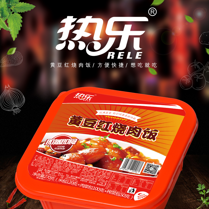 黄豆红烧肉饭