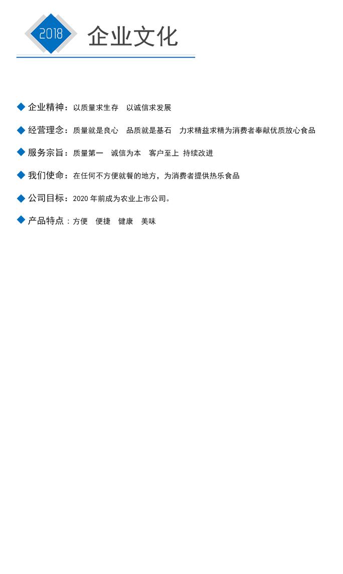 企业文化1.png